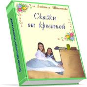 Электронные книги для детей